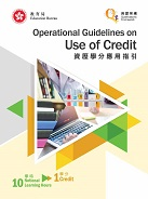qfcredit_operational_guidelines_2019